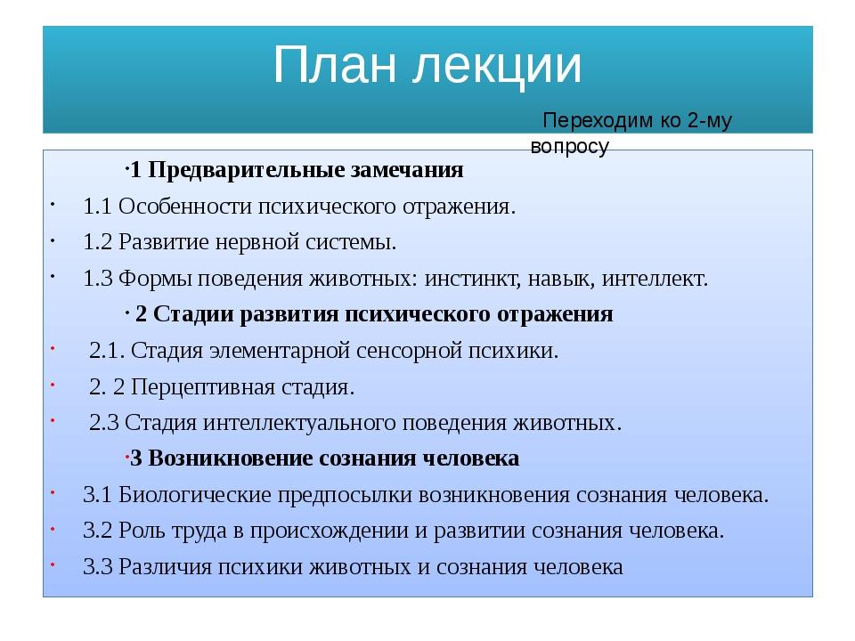 План лекции 1 Предварительные замечания 1.1 Особенности психического отражени...