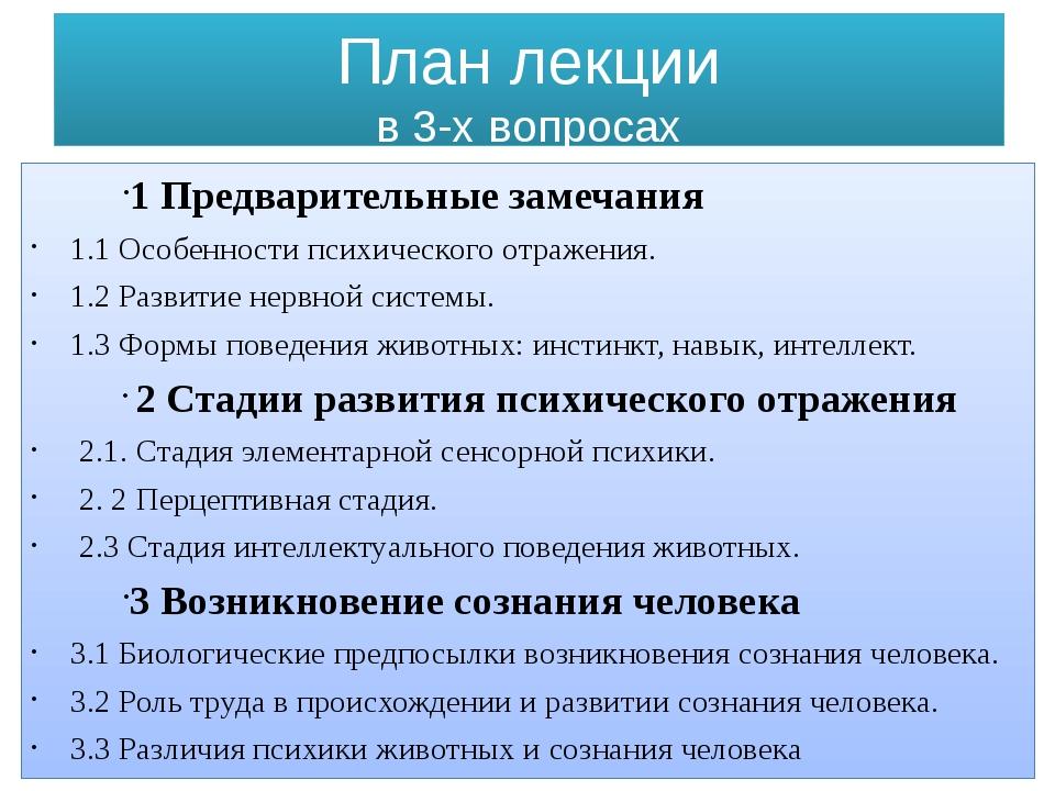 План лекции в 3-х вопросах 1 Предварительные замечания 1.1 Особенности психич...