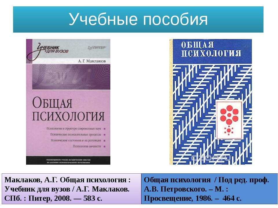 Учебные пособия Маклаков, А.Г. Общая психология : Учебник для вузов / А.Г. Ма...