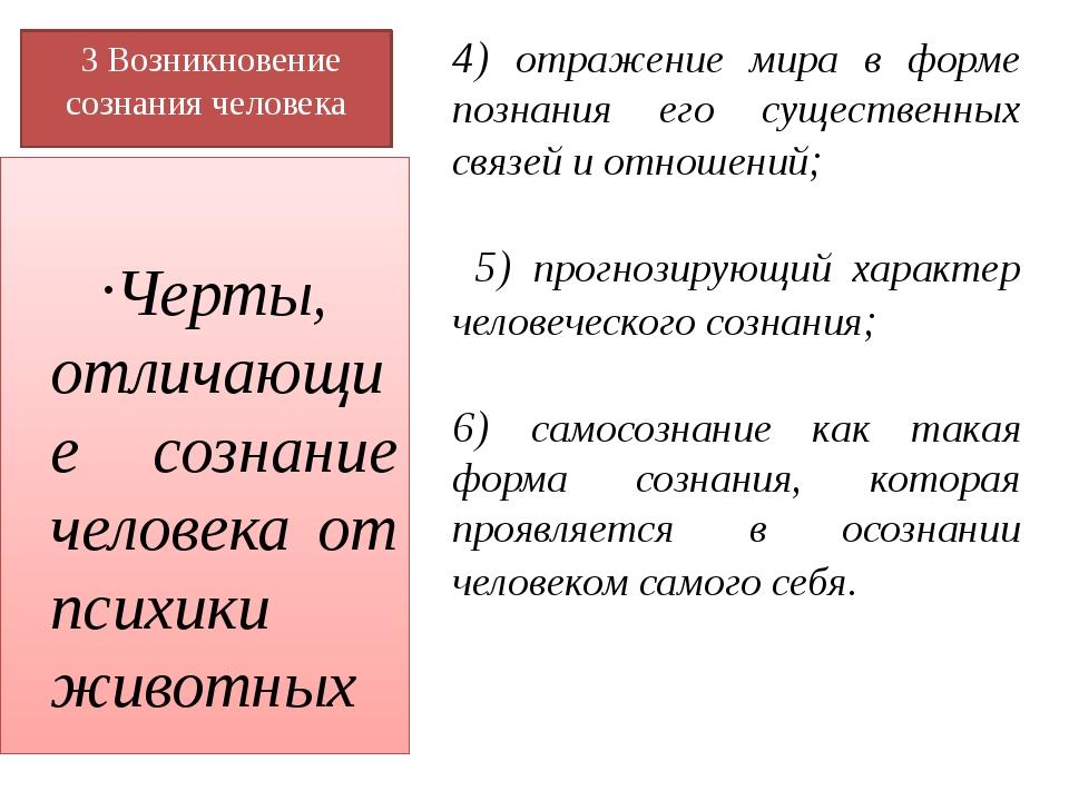 3 Возникновение сознания человека 4) отражение мира в форме познания его сущ...