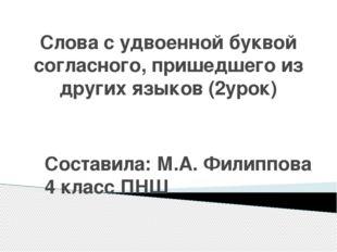 Слова с удвоенной буквой согласного, пришедшего из других языков (2урок) Сост
