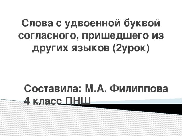 Слова с удвоенной буквой согласного, пришедшего из других языков (2урок) Сост...