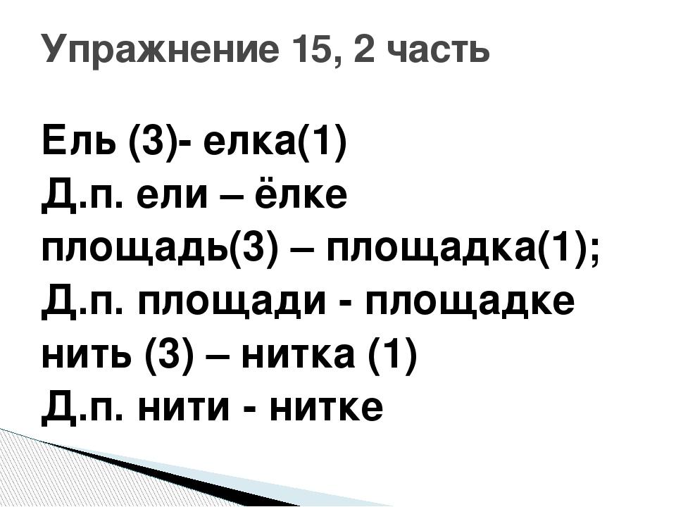 Ель (3)- елка(1) Д.п. ели – ёлке площадь(3) – площадка(1); Д.п. площади - пло...