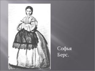 Софья Берс.