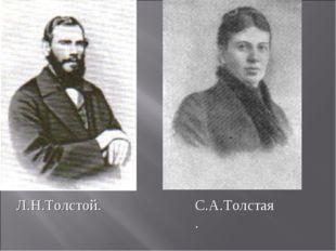 С.А.Толстая. Л.Н.Толстой.