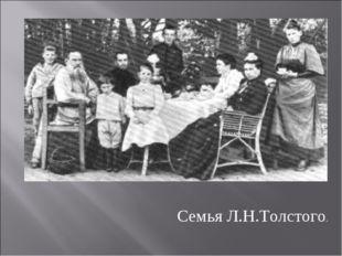 Семья Л.Н.Толстого.