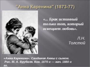 «... Брак истинный только тот, который освещает любовь». Л.Н. Толстой «Анна К