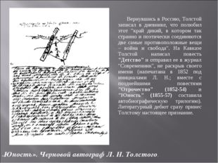 """Вернувшись в Россию, Толстой записал в дневнике, что полюбил этот """"край дикий"""