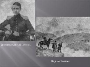 Брат писателя Н.Н.Толстой. Вид на Кавказ.