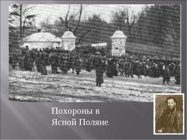 Похороны в Ясной Поляне.