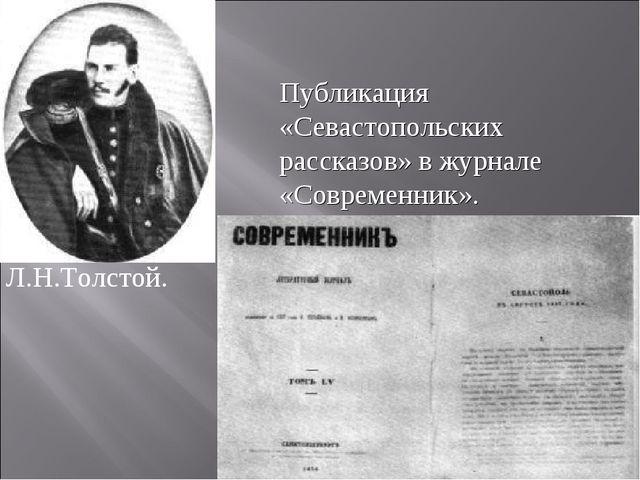 Л.Н.Толстой. Публикация «Севастопольских рассказов» в журнале «Современник».