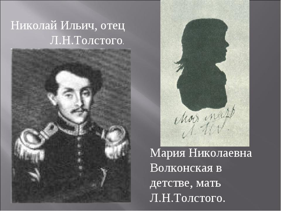 Николай Ильич, отец Л.Н.Толстого. Мария Николаевна Волконская в детстве, мать...