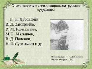 Стихотворение иллюстрировали русские художники Н. Н. Дубовской, В. Д. Замирай