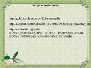Ресурсы интернета: http://goldlit.ru/lermontov/421-utes-analiz http://nsporta