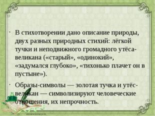 В стихотворении дано описание природы, двух разных природных стихий: лёгкой