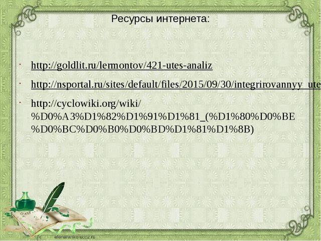 Ресурсы интернета: http://goldlit.ru/lermontov/421-utes-analiz http://nsporta...