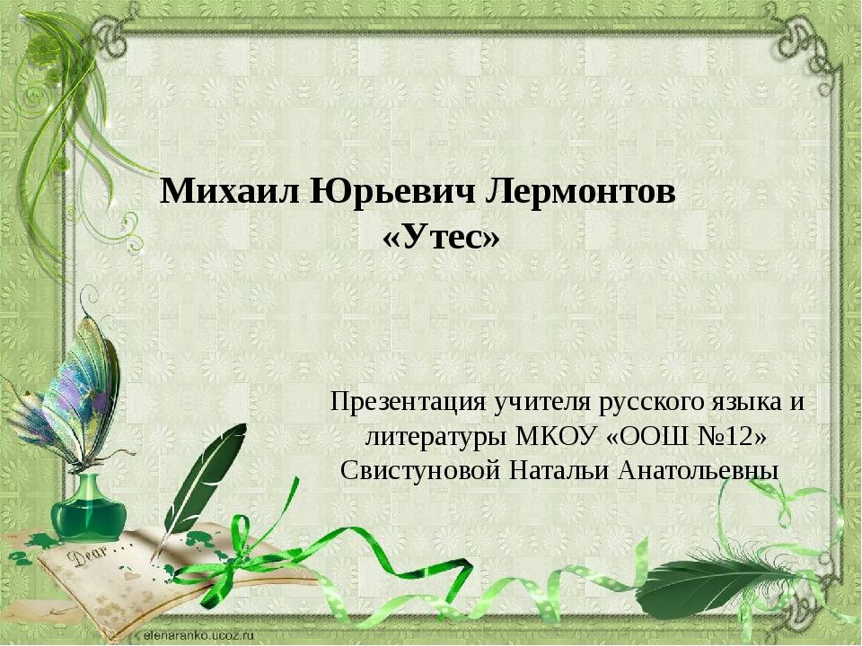 Презентация учителя русского языка и литературы МКОУ «ООШ №12» Свистуновой Н...