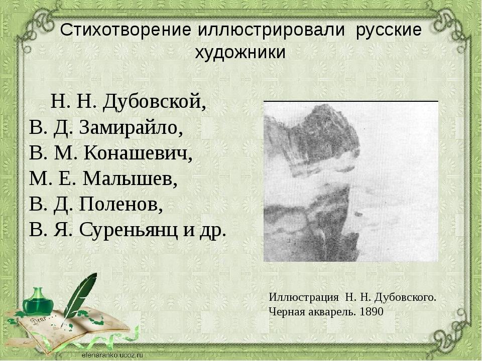 Стихотворение иллюстрировали русские художники Н. Н. Дубовской, В. Д. Замирай...