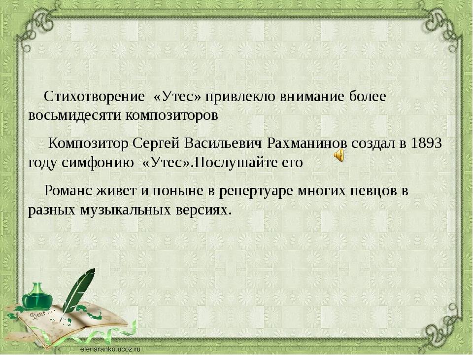 Стихотворение «Утес» привлекло внимание более восьмидесяти композиторов Комп...