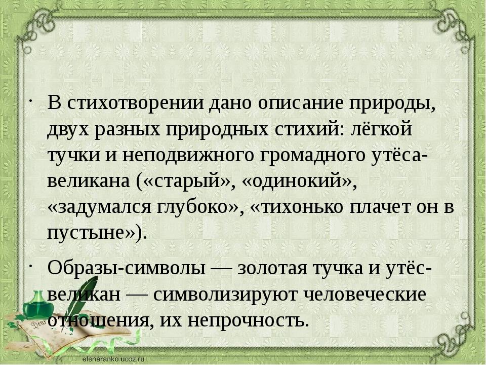 В стихотворении дано описание природы, двух разных природных стихий: лёгкой...
