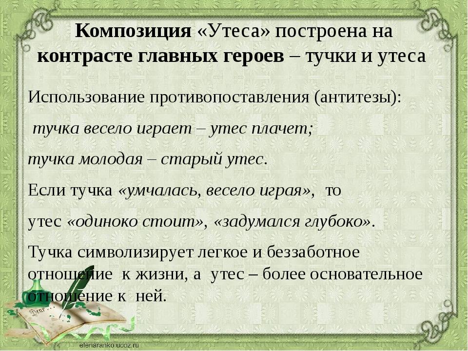 Композиция«Утеса» построена на контрасте главных героев– тучки и утеса Испо...