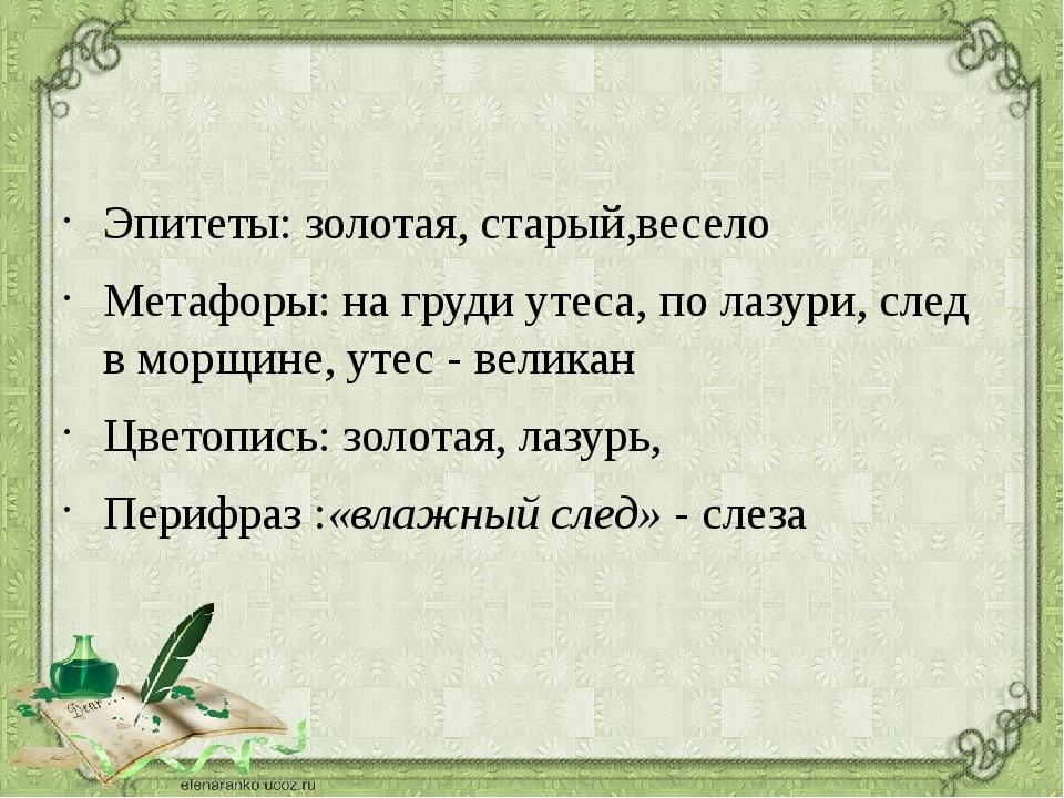 Эпитеты: золотая, старый,весело Метафоры: на груди утеса, по лазури, след в...