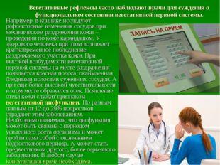 Вегетативные рефлексы часто наблюдают врачи для суждения о функциональном сос