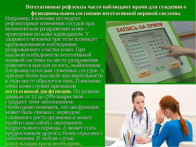 Вегетативные рефлексы часто наблюдают врачи для суждения о функциональном сос...