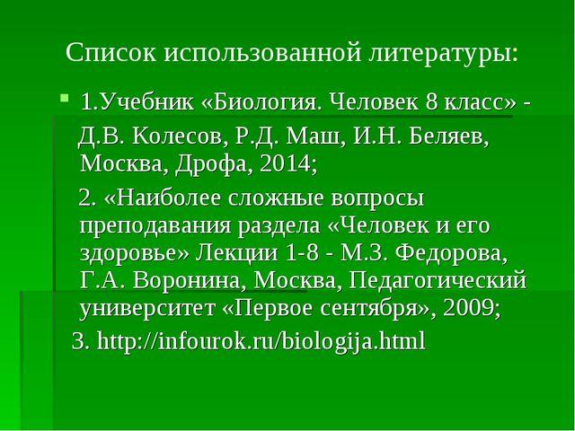 Список использованной литературы: 1.Учебник «Биология. Человек 8 класс» - Д.В...