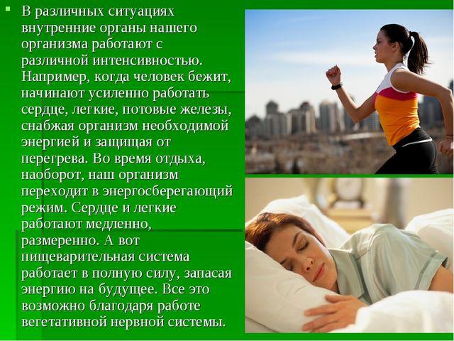 В различных ситуациях внутренние органы нашего организма работают с различной...