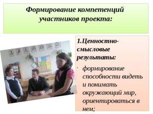 Формирование компетенций участников проекта: 1.Ценностно-смысловые результаты