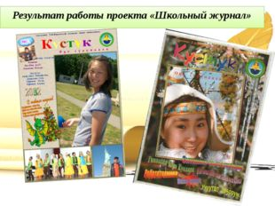 Результат работы проекта «Школьный журнал»