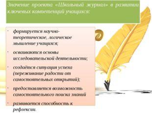 Значение проекта «Школьный журнал» в развитии ключевых компетенций учащихся:
