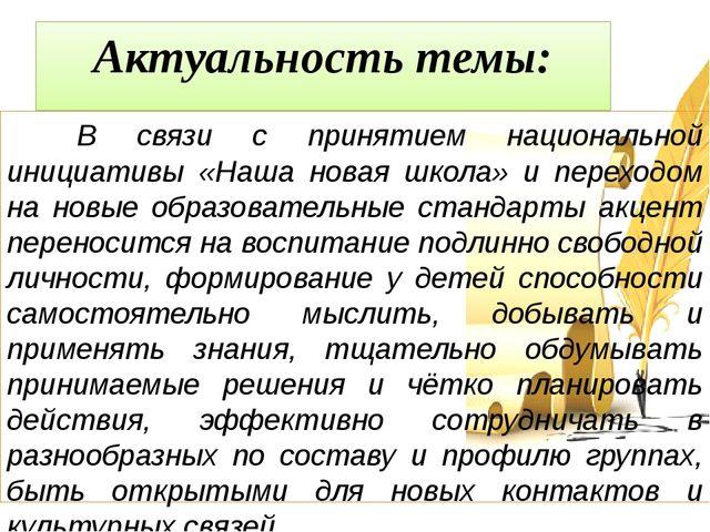 Актуальность темы: В связи с принятием национальной инициативы «Наша новая шк...