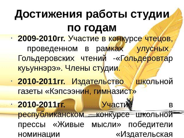 Достижения работы студии по годам 2009-2010гг. Участие в конкурсе чтецов, про...