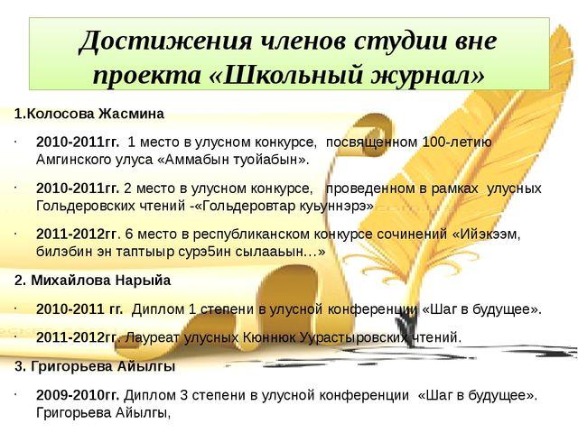 Достижения членов студии вне проекта «Школьный журнал» 1.Колосова Жасмина 201...