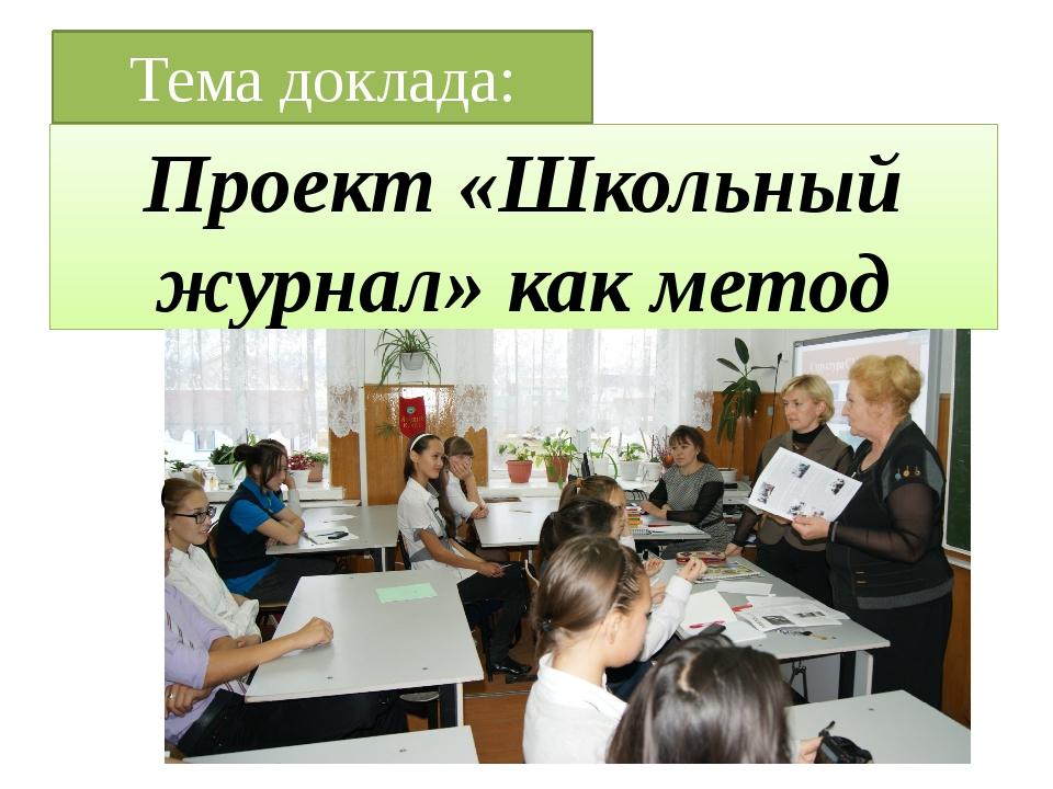 Тема доклада: Проект «Школьный журнал» как метод формирования социального опы...
