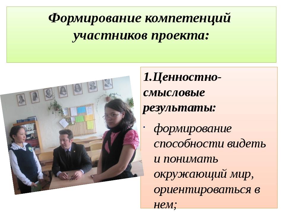 Формирование компетенций участников проекта: 1.Ценностно-смысловые результаты...