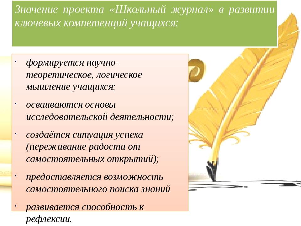 Значение проекта «Школьный журнал» в развитии ключевых компетенций учащихся:...
