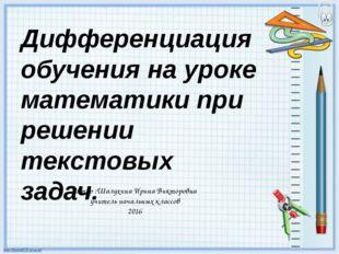 Дифференциация обучения на уроке математики при решении текстовых задач. Авто