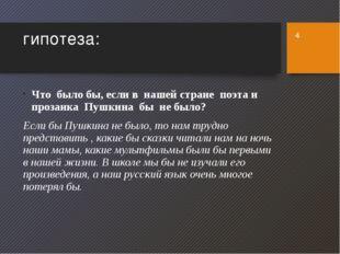 гипотеза: Что было бы, если в нашей стране поэта и прозаика Пушкина бы не был