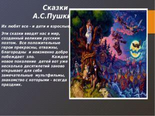 Сказки А.С.Пушкина. Их любят все - и дети и взрослые. Эти сказки вводят нас в