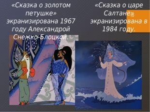 «Сказка о золотом петушке» экранизирована 1967 году Александрой Снежко-Блоцк