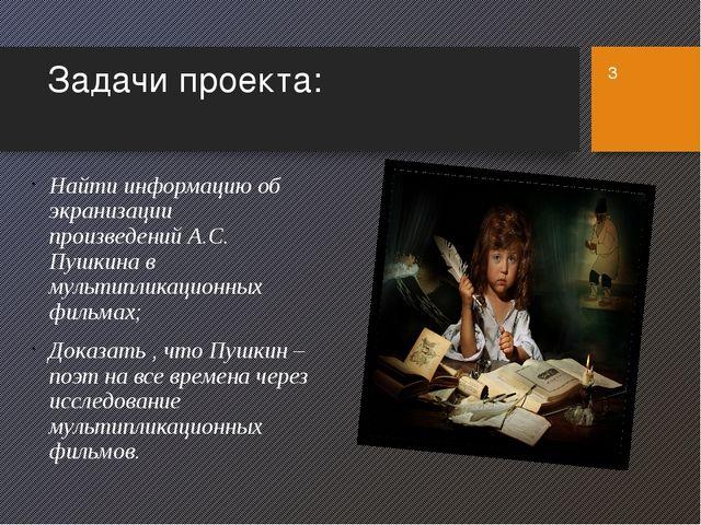 Задачи проекта: Найти информацию об экранизации произведений А.С. Пушкина в м...