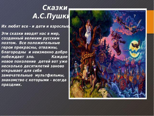 Сказки А.С.Пушкина. Их любят все - и дети и взрослые. Эти сказки вводят нас в...