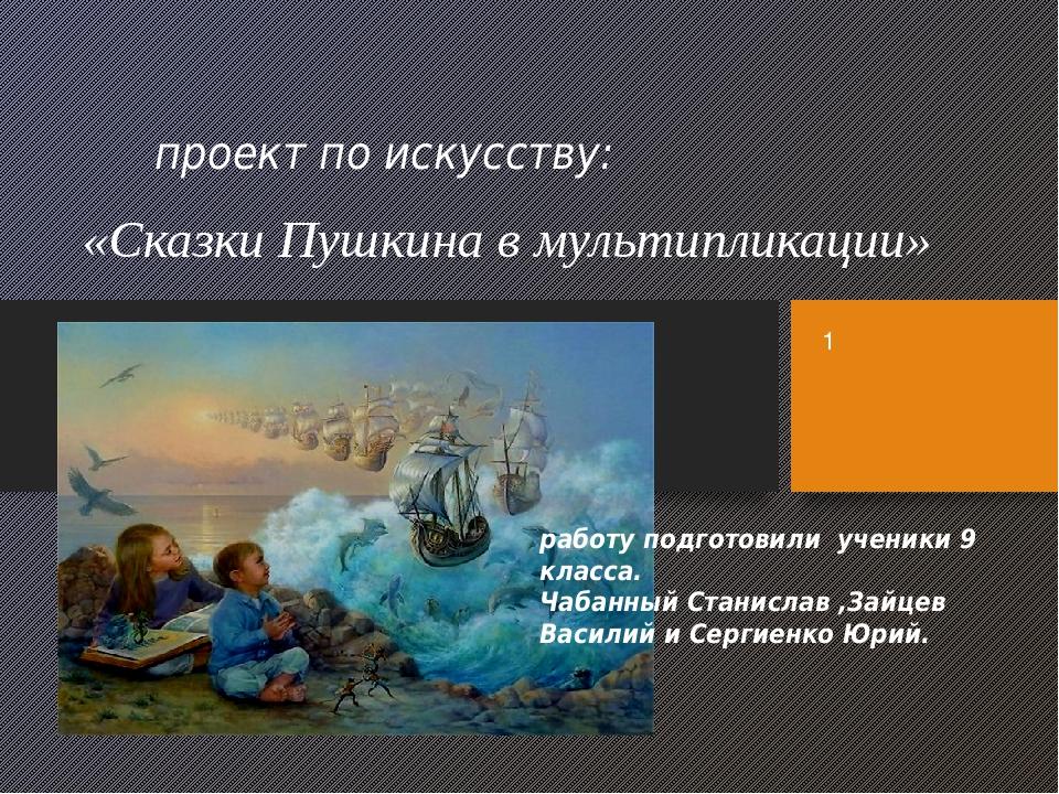 проект по искусству: «Сказки Пушкина в мультипликации» работу подготовили уче...