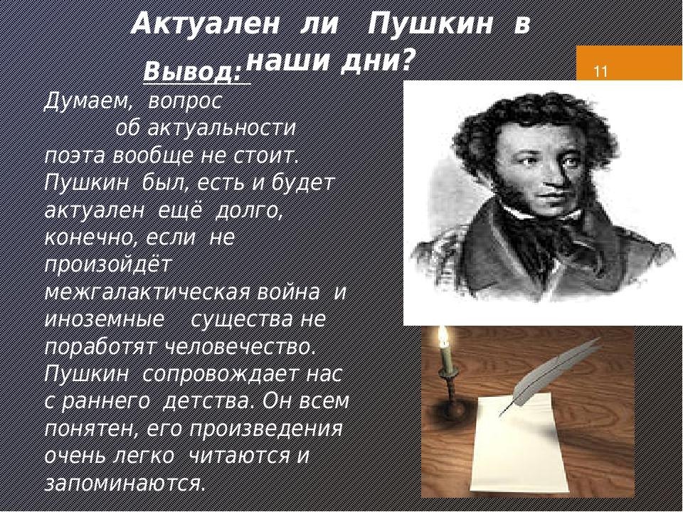 Актуален ли Пушкин в наши дни? Вывод: Думаем, вопрос об актуальности поэта в...