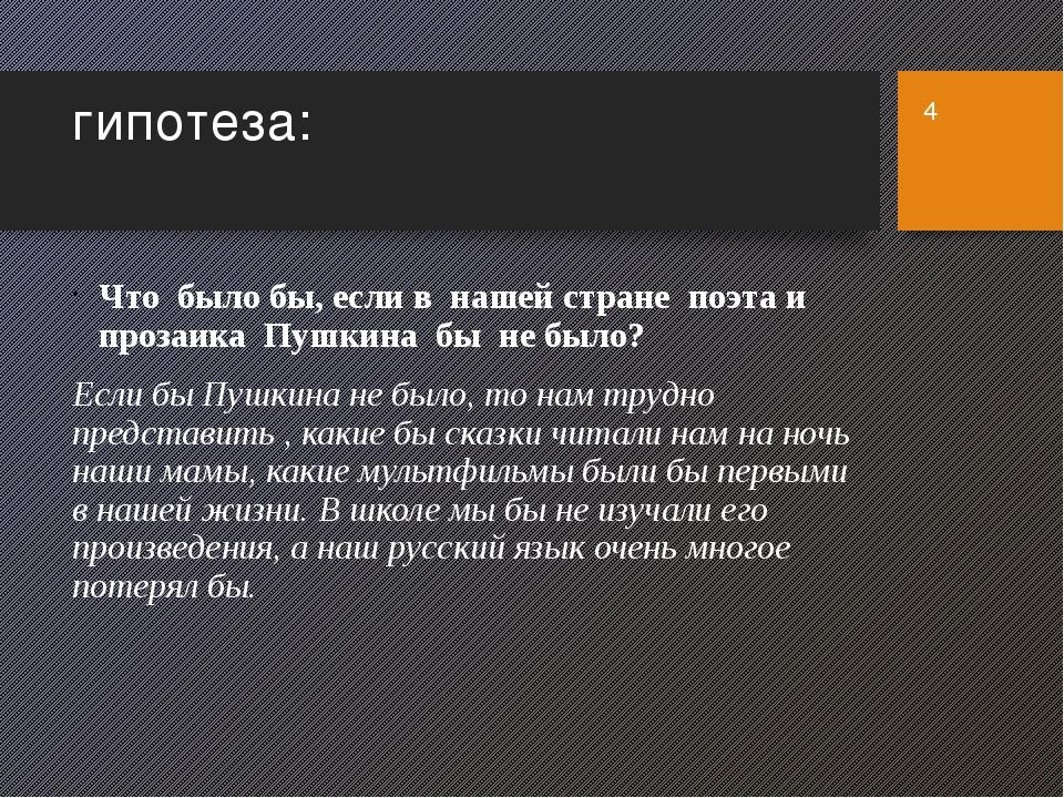 гипотеза: Что было бы, если в нашей стране поэта и прозаика Пушкина бы не был...
