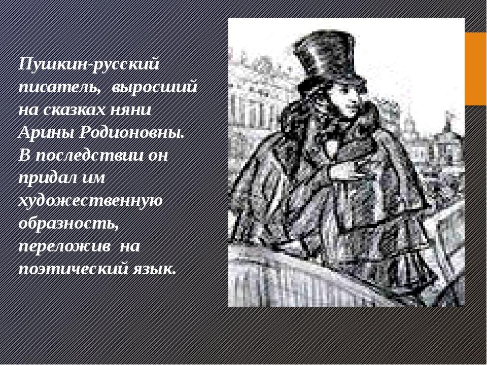 Пушкин-русский писатель, выросший на сказках няни Арины Родионовны. В последс...
