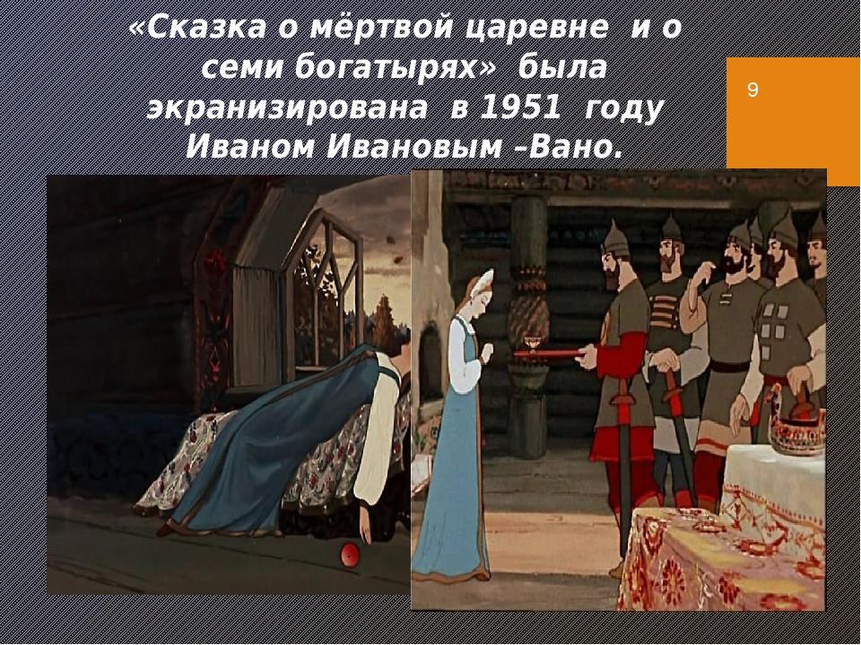 «Сказка о мёртвой царевне и о семи богатырях» была экранизирована в 1951 год...